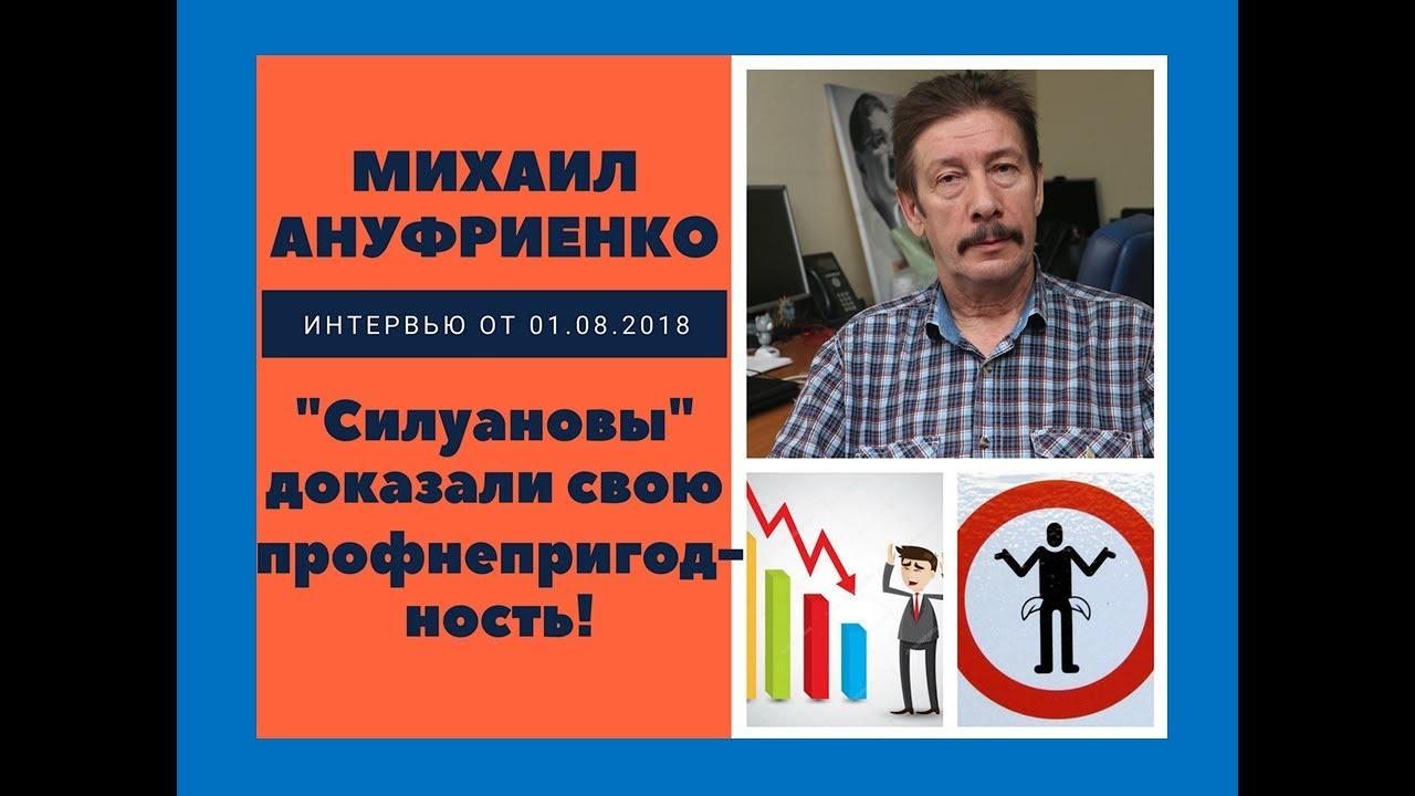 Михаил Ануфриенко: силуановы доказали свою профнепригодность