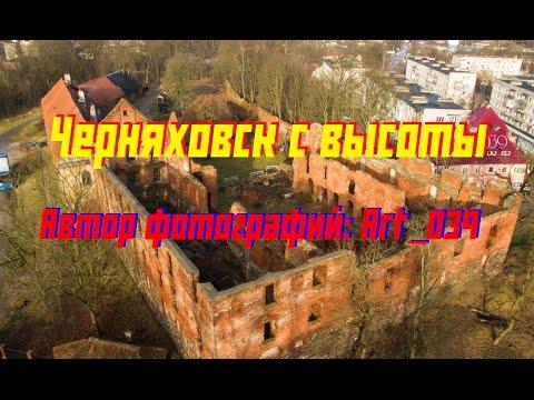 Черняховск с высоты - Автор фотографий: Art_039 (1080p)
