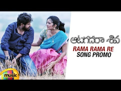 Rama Rama Re Song Promo | Aatagadharaa Siva Movie Songs | Vasuki Vaibhav | Chandra Siddarth