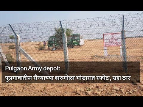 Wardha Bomb Disposal Two Dead Pulgaon