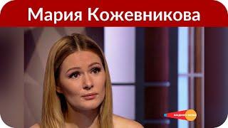 «Не замужем»: Мария Кожевникова призналась, что все еще не сыграла свадьбу с возлюбленным