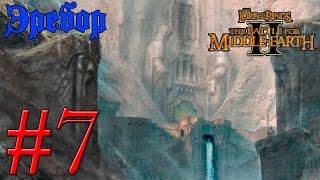 Прохождение Властелин Колец: Битва за Средиземье 2 [Добро] #7 - Эребор