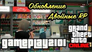 GTA5 Online Обновление Двойные RP