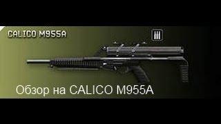 видео СИСТЕМА ОРУЖИЯ CALICO
