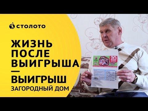 Столото представляет | Победитель Жилищной лотереи Сергей Александров | Выигрыш Загородный дом