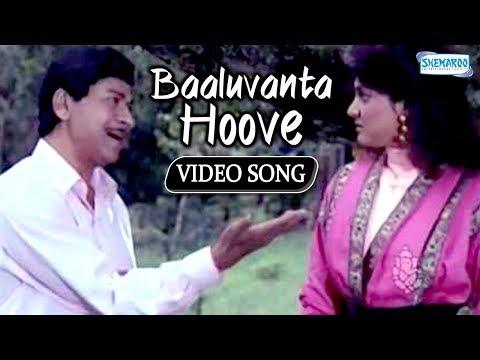 Baaluvanta Hoove - Kannada Hit Song