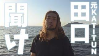 元KAT-TUN田口を救いたい thumbnail