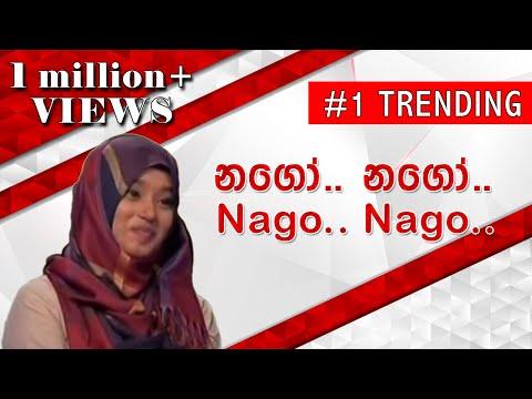 Nago Nago New Sinhala Song