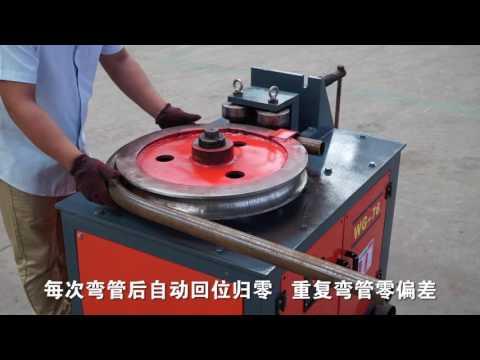 WG 76 CNC pipe bender, steel pipe bending machine