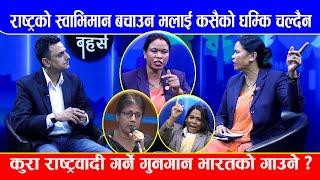 गंगा चौधरीको आक्रोश: संसदमै नेपाली भाषाको अपमान गर्ने अनि खोक्रो राष्ट्रवाद देखाउने Ganga Chaudhary