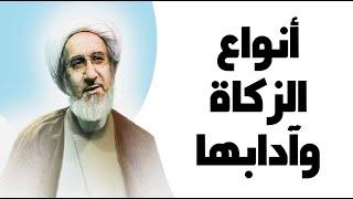 أنواع الزكاة وآدابها - الشيخ حبيب الكاظمي
