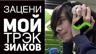 Зацени мой трек, Зилков - ч2 [Музыка подписчиков]