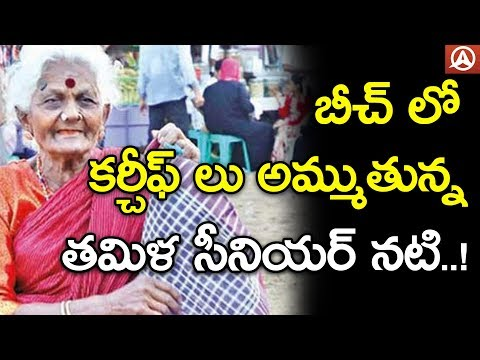Veteran Actress Rangammal Sells Handloom In Marina For Survival l Namaste Telugu
