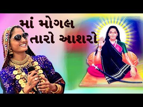 Geeta Rabari Ma Mogal Taro Asharo Studio Navdurga Adipur