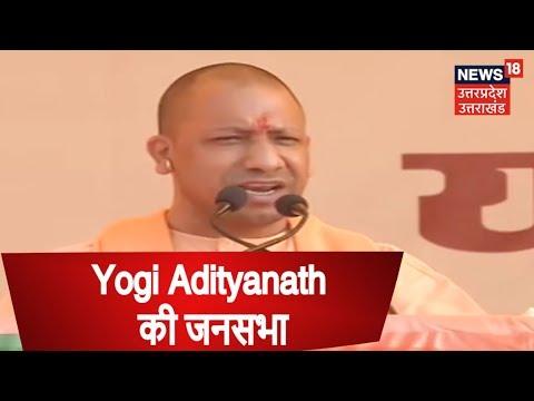 राजस्थान में  CM Yogi Adityanath  की जनसभा | Live