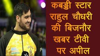BIJNOR KHABAR || कबड्डी स्टार  राहुल चौधरी की बिजनौर खबर टीवी पर अपील