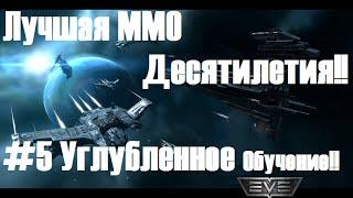 EvE Online #5 Углубленное обучение