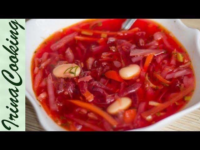 Постный Борщ без Мяса 🍲 Борщ с Фасолью на Овощном Бульоне ✧ Ирина Кукинг