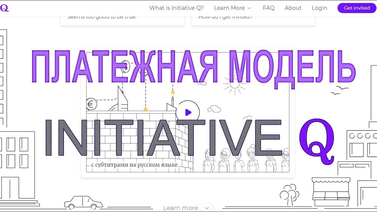 Платежная модель INITIATIVE Q...