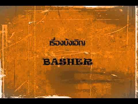 คอร์ดเพลง เรื่องบังเอิญ Basher แบชเชอร์
