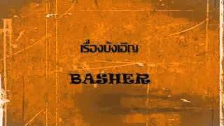 เรื่องบังเอิญ - BASHER