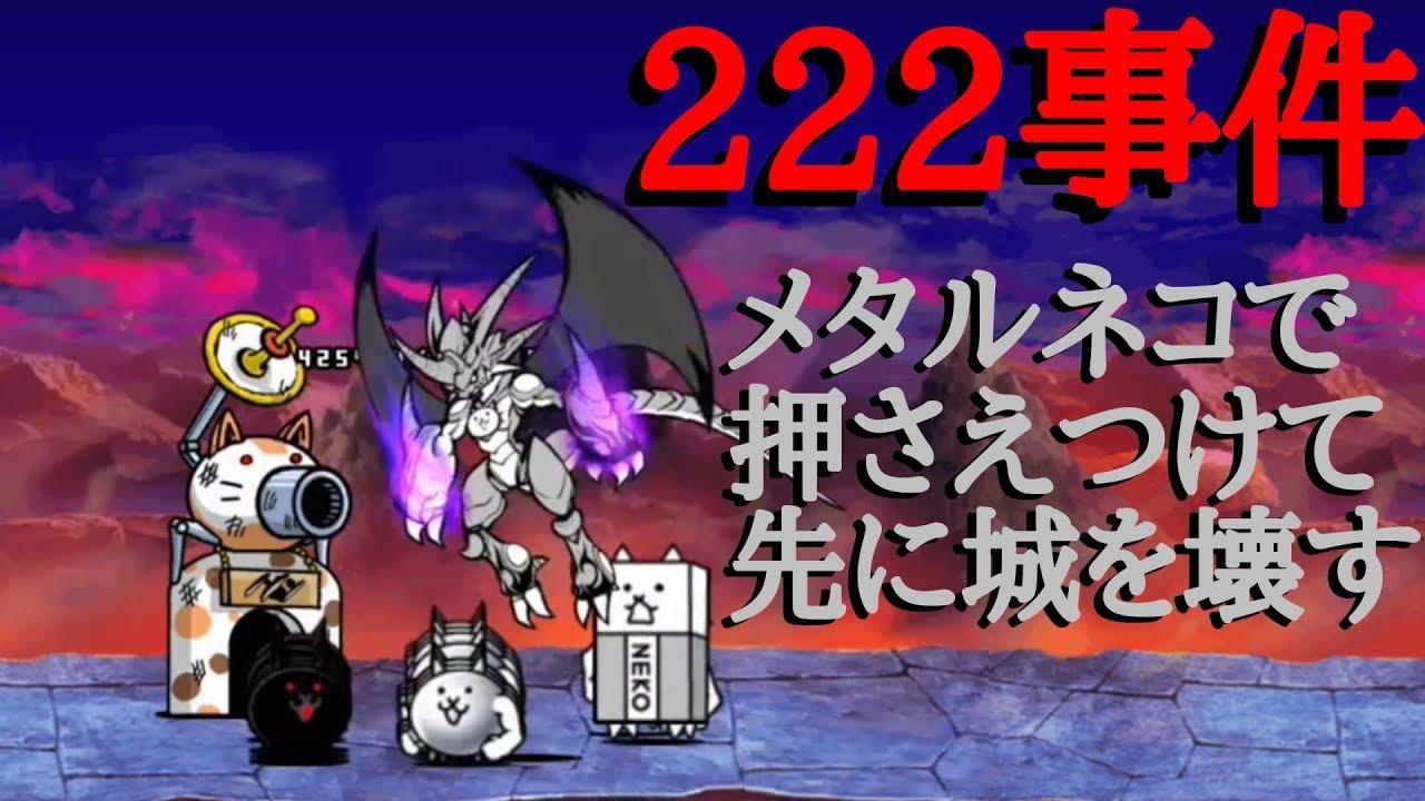 にゃんこ 222 事件