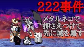 にゃんこ大戦争 222事件 メタルネコ使用で楽々クリア thumbnail