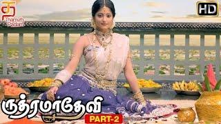 Rudhramadevi Tamil Movie   Part 2   Ulka realises she is a girl   Prakash Raj   Anushka   Ilayaraja