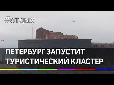 Шойгу: Кронштадт - зона туризма. Петербург запустит туристический кластер
