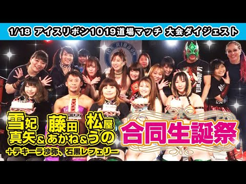 ICERIBBON 1019(2020/1/18)Digest