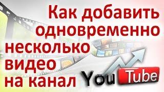 Как добавить одновременно несколько видео на канал #YouTube. Загрузка видео на #Ютубе…