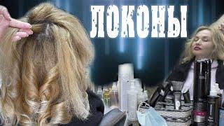 Как Сделать Локоны Утюжком на СУПЕР ПОРИСТЫХ волосах Дома За 10 Минут