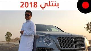 سيارة فاخرة متعددة الإستخدام .. بنتلي بينتايجا Bentley Bentayga 2018