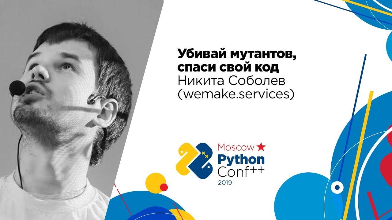 Image from Убивай мутантов, спаси свой код / Никита Соболев (wemake.services)
