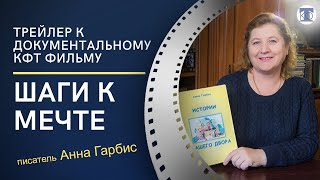 Документальный КФТ фильм ШАГИ К МЕЧТЕ
