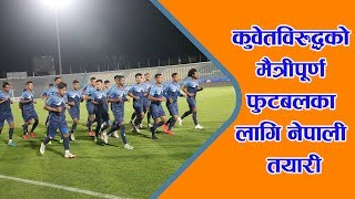 Nepal Ready to rock | Nepal vs Kuwait Friendly | Mens football