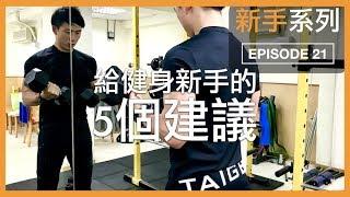 給健身新手的5個建議|5 suggestions for beginners|新手系列 EP21