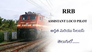 Rrb assistant loco pilot syllabus and exam pattern 2016/2017 in telugu