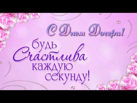 С Днем Дочери! Музыкальная открытка