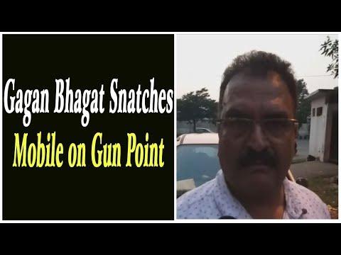 Gagan Bhagat Snatches Mobile On Gun Point | गगन भगत पर गन पॉइंट पर मोबाइल छीनने का आरोप