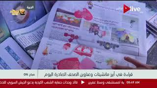 أبرز عناوين الصحف المصرية اليوم 14 فبراير 2018 على ON Live - صوت الأمة