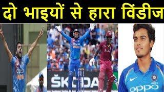 Deepak Chahar, Navdeep Saini help India restrict West Indies to 146/6 | India Need 147 for 3 0