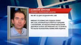 Алексей Шустов о ФРС США