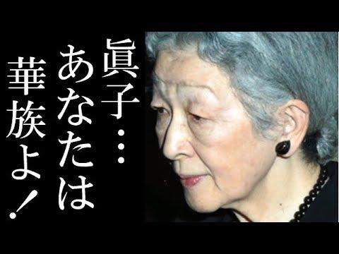美智子皇后がついに切れた!眞子様への判断が下り一同驚愕!