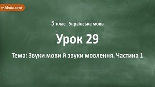 #29 Звуки мови й звуки мовлення. Частина 1. Відеоурок з української мови 5 клас
