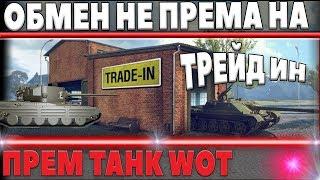 TRADE IN ОБМЕН НЕ ПРЕМ НА ПРЕМ ТАНК, НОВЫЙ ТРЕЙД ИН ВОТ - ОБМЕН ТАНКОВ ЗА ЛБЗ 2.0? world of tanks