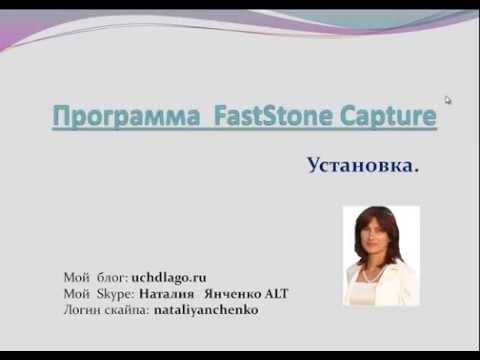 Программа FastStone Capture Установка