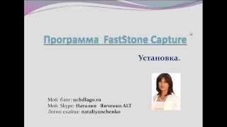 Программа FastStone Capture Установка(Программа FastStone Capture.Установка. http://uchdlago.ru/vozmozhnosti-fscapture/ Как скачать faststone бесплатно на русском? Предлагаю..., 2015-10-17T09:30:45.000Z)