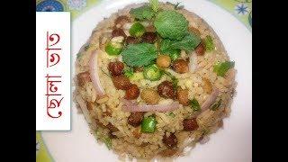 Chola Bhat Recipe - ছোলা ভাত রেসিপি - Chana Vaat Recipe - Chana Masala Bhat Bengali