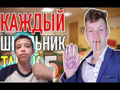 КАЖДЫЙ ШКОЛЬНИК ТАКОЙ 5 | Mak Реакция